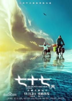 国产剧情片《七十七天》迅雷下载HD高清国语中字