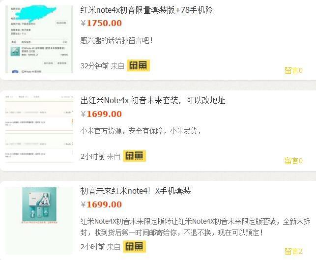 官方渠道一机难求:红米Note 4X被黄牛闲鱼加价出售的照片 - 3
