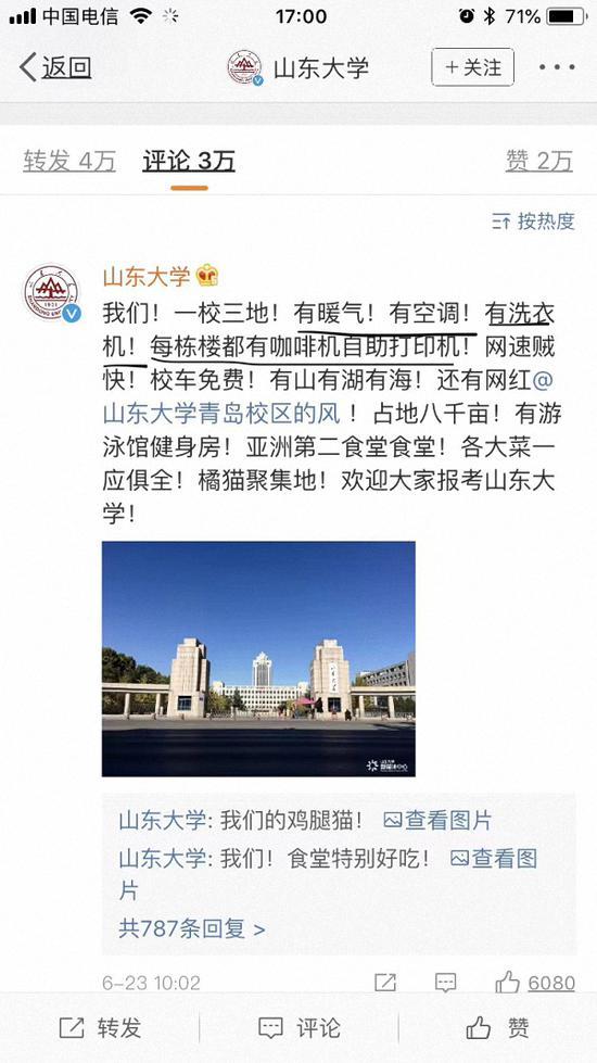 山东大学官微发报考邀请 评论区成抢人阵地