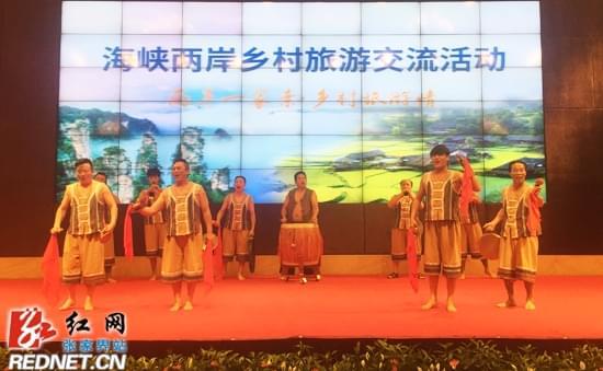 张家界:海峡两岸乡村旅游交流活动举行
