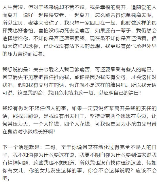 丈夫骗保妻子殉情 娘家人:婆家谣言从村里传到县城