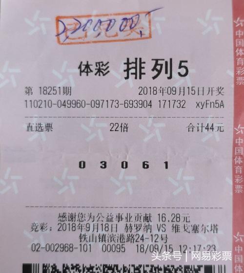 PK10官网大连彩民中排列五220万大奖 独家选号秘诀公开