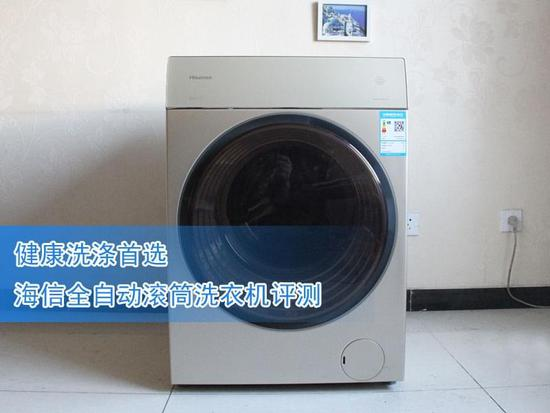 海信全自动滚筒洗衣机评测