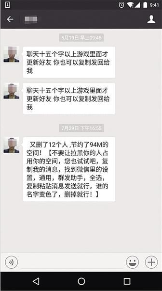 """公安部发文剖析:微信""""清粉""""工具千万别碰的照片 - 7"""