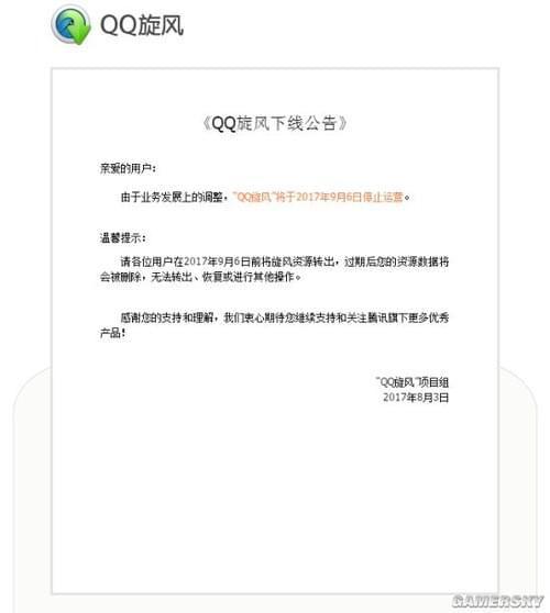 腾讯下载工具QQ旋风将停止运营 9月下线