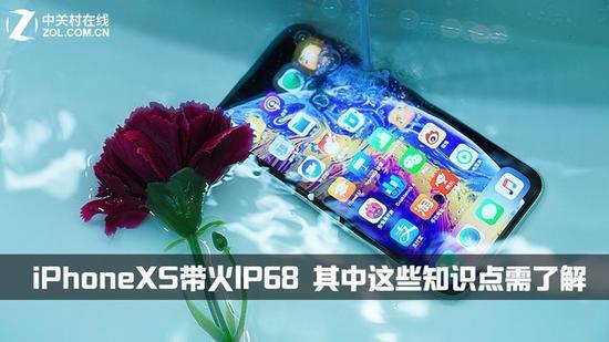 iPhoneXS系列带火IP68防水 这些知识点需了解