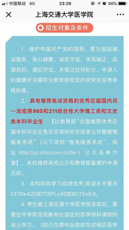 上海交大医学院首次允许文科生报考医学博士