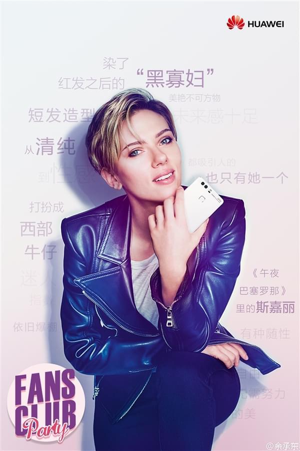 """""""寡姐""""斯嘉丽来华宣传P9手机:女神性感美艳 太迷人的照片 - 2"""