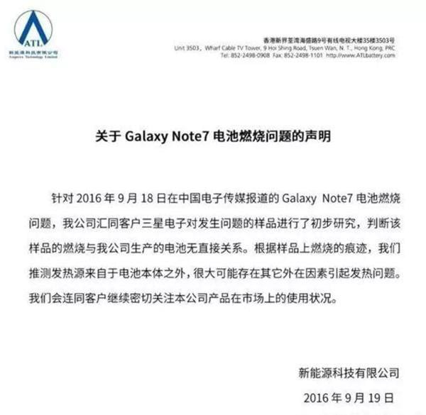 起底国行三星Note 7电池供应商:华为苹果也是它客户的照片 - 3