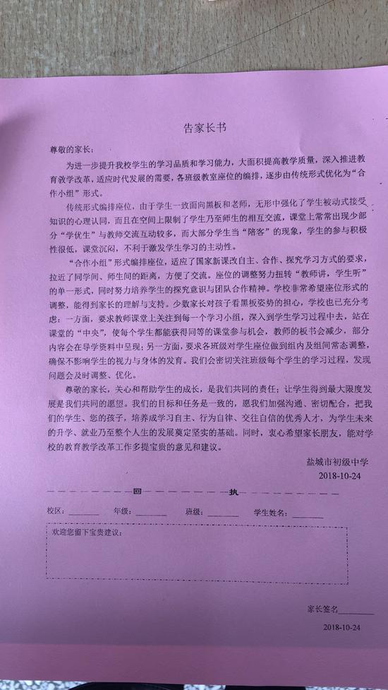10月24日,校方在家长群发了一份《告家长书》,希望家长能对此提出建议,并在回执上署名。
