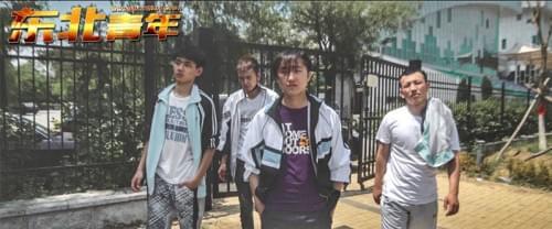 影戏《东北青年》火爆上映 报告感情必赢亚洲登录