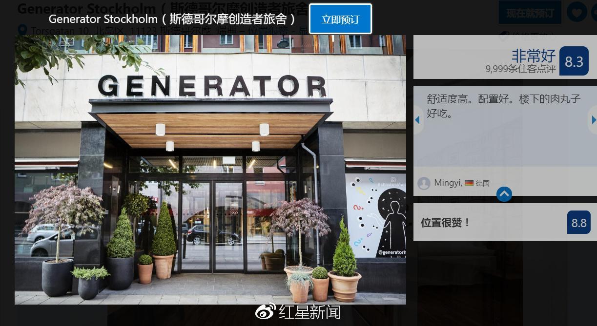 瑞警方回应中国游客被丢坟场:检方负责 无更多信息