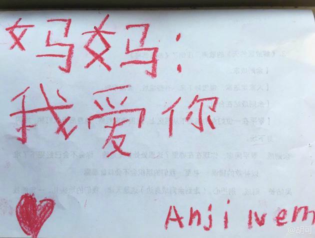 安吉小鱼儿七夕手写表白 胡可发