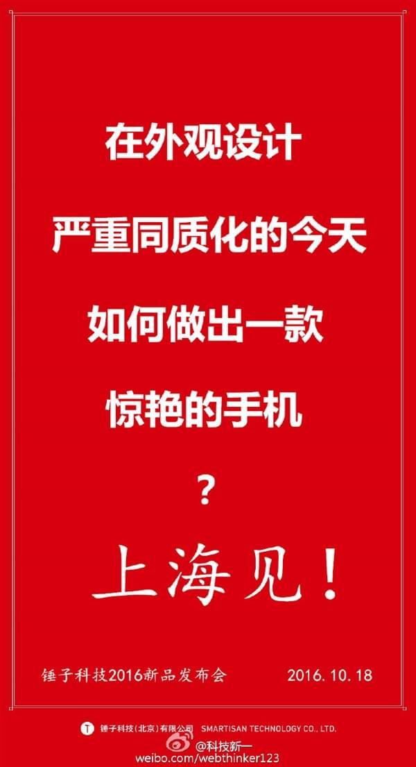 网友曝锤子T3官方海报:10月18日上海发布的照片 - 2