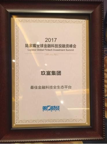 """玖富集团获第一财经颁发""""最佳金融科技生态平台"""""""