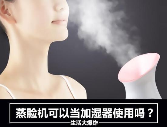 生活大爆炸:蒸脸机可以当加湿器使用吗?