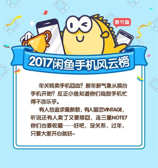 闲鱼发布春节手机风云榜:二手机最保值是它的照片 - 1
