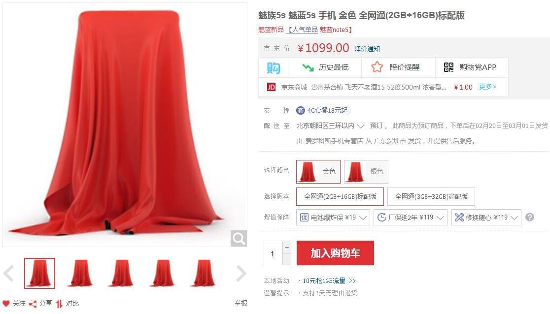 魅蓝5s价格曝光:1099元起的照片 - 1