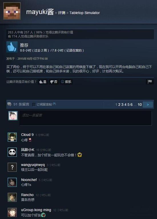 心疼《桌游模拟》Steam里最悲伤评论