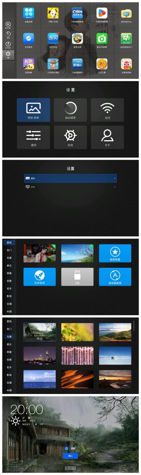 当贝桌面2.1.6版本发布 为家里的电视加点料的照片 - 2