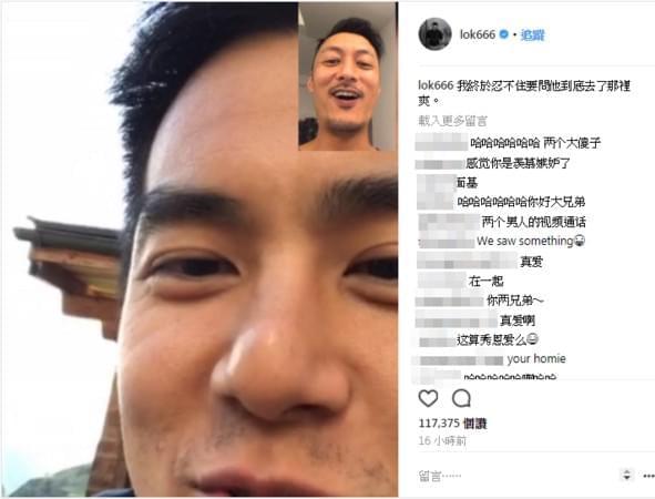 彭于晏余文乐视频画面曝光 网友:你们才是一对