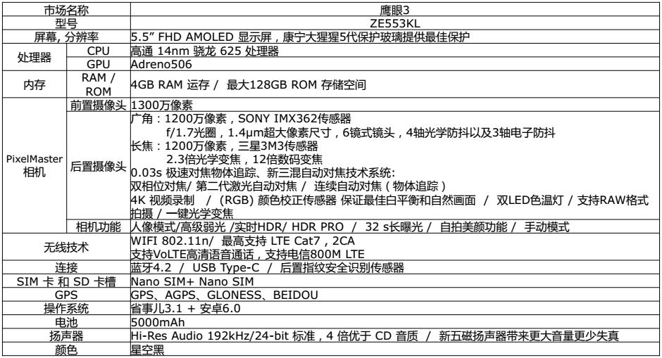 双摄长焦 华硕鹰眼3售价3699元第一季度开卖的照片 - 6