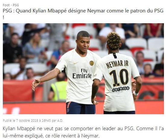 姆巴佩:巴黎一哥是内马尔,这事俱乐部早已确定好