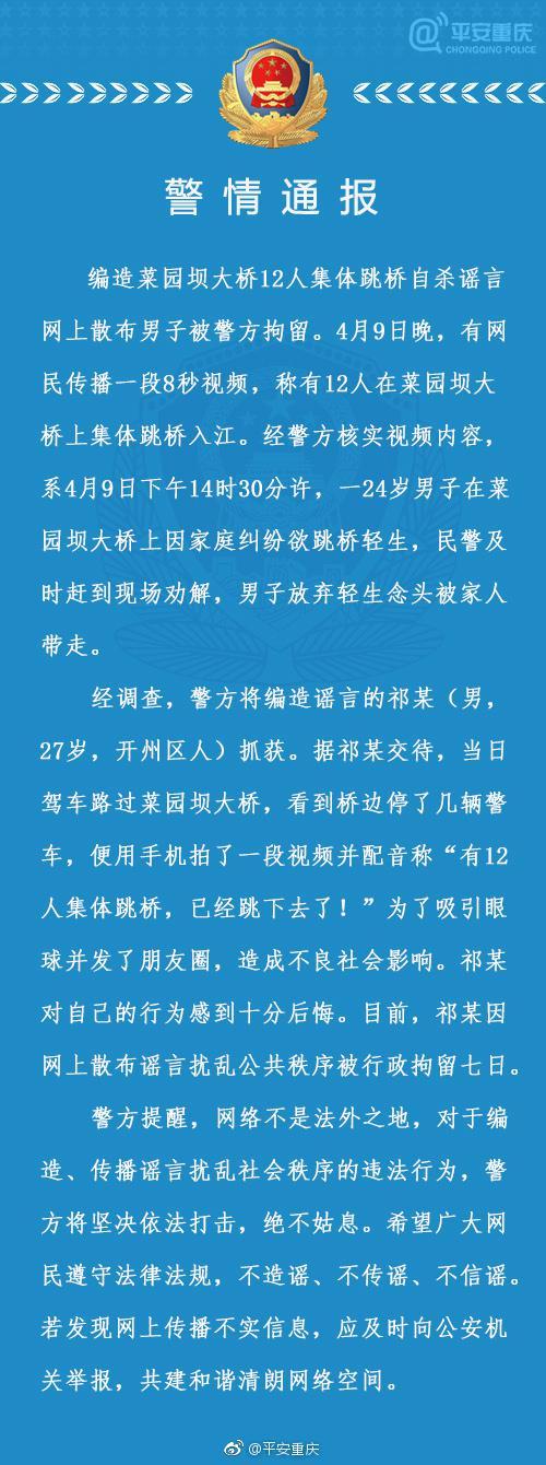 """男子编造散布""""12人集体跳桥自杀""""谣言 被拘留7天"""