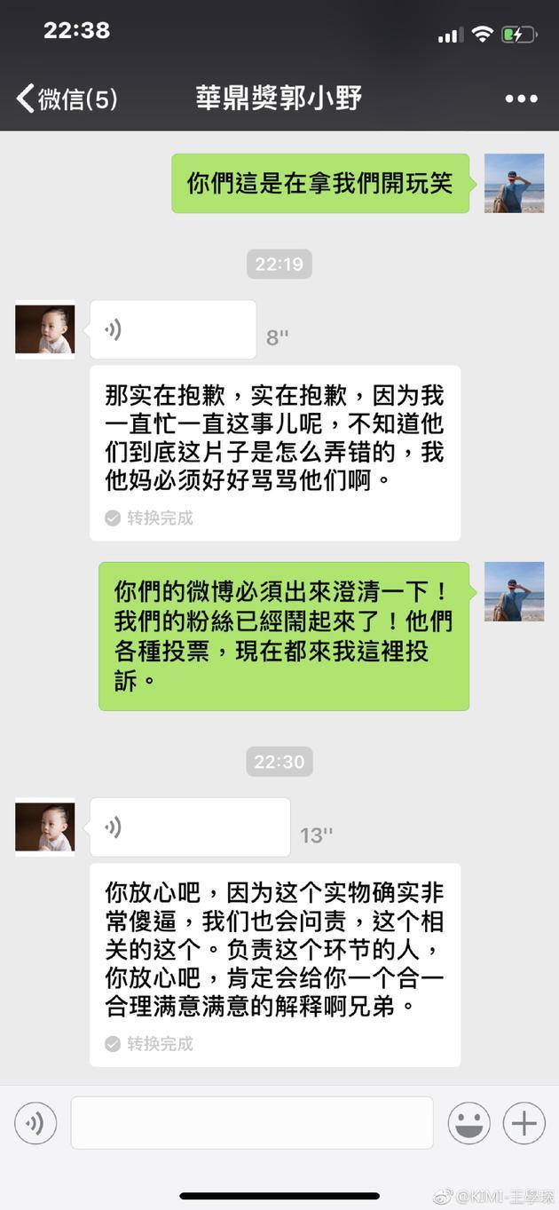 严屹宽回应华鼎奖乌龙事件:不知道哪里出了问题[标签:关键词]