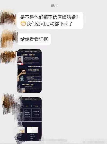 好事将近?唐嫣罗晋被曝10月底 婚礼策划疑曝光