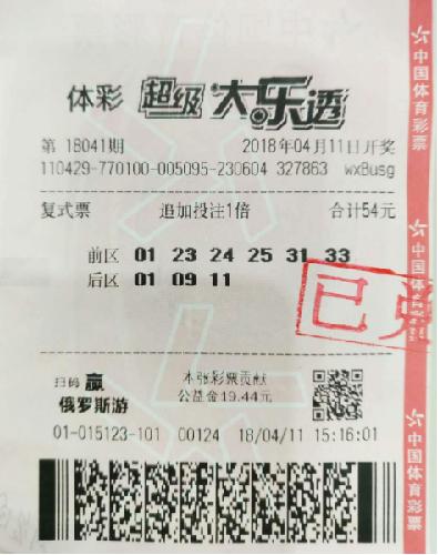 武汉彩民领70万大奖 称先给朋友8万元红包
