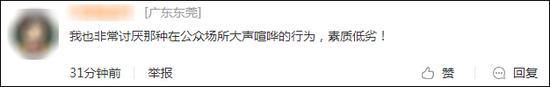 中国男子乘高铁大声打电话 英主播录像连说4句闭嘴