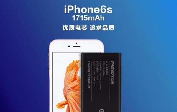京东推iPhone电池更换服务:只要150元的照片 - 1