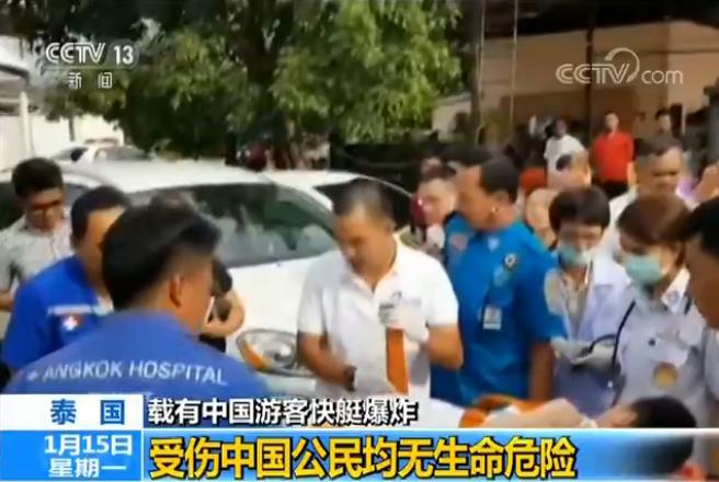 泰载中国游客快艇爆炸 受伤中国公民均无生命危险