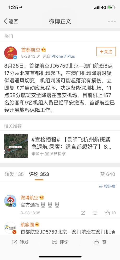 首航航班在澳门出事 为何舍近求远降落深圳机场?