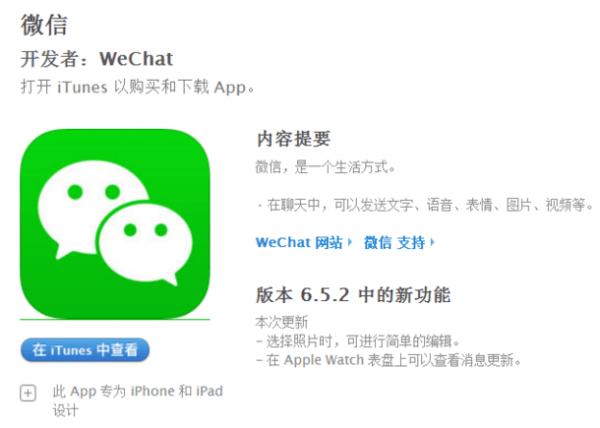 微信 6.5.2 for iOS正式版发布:可简单编辑照片的照片 - 3