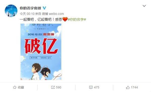 破亿!日本动画《你的名字》国内首日票房逆天的照片 - 2