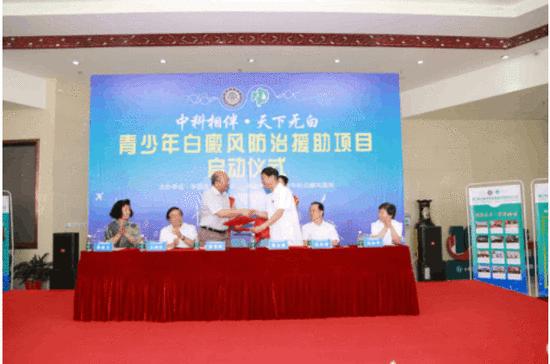 """中国医学基金会""""青少年白癜风防治援助项目""""正式启动"""