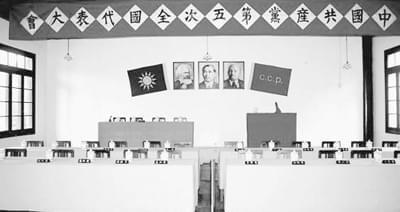 党史一叶:中央政治局是如何设立的