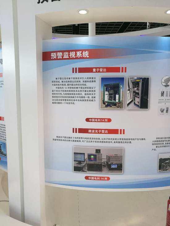 英将向华出口军用雷达技术 港媒:为回报中国投资