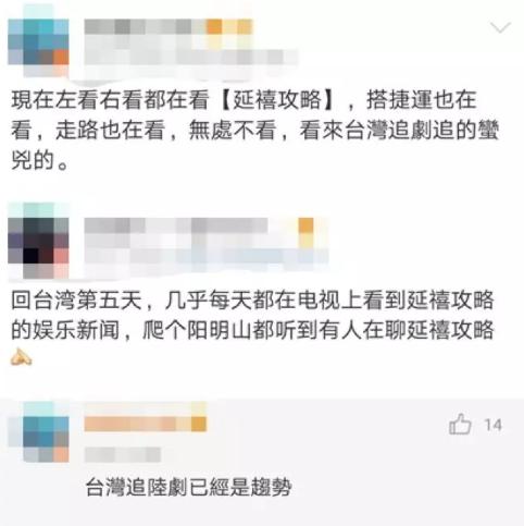 """""""延禧""""成台湾流量担当:造型设计的酬劳岛内付不起"""