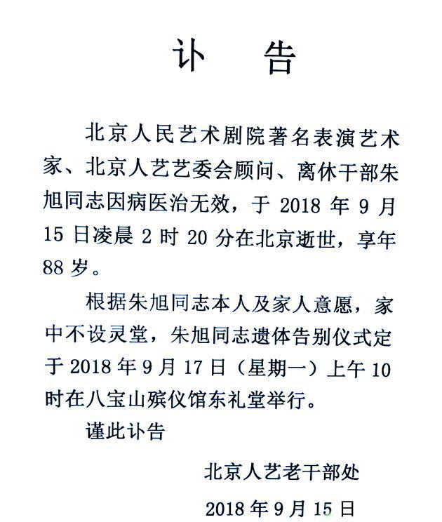 人艺老干部处发布朱旭讣告:9月17日举行告别仪式[标签:关键词]