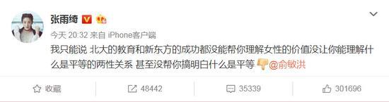 媒体:俞敏洪紧急为不当言论道歉 担忧新东方股价?