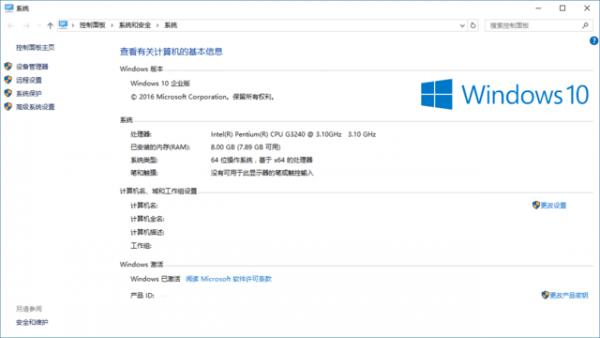 Windows 10各版本对比:猜猜哪个最强?的照片 - 4