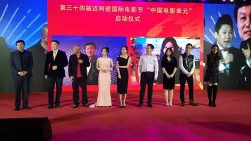 """迈阿密国际电影节""""中国电影单元""""在京启动"""