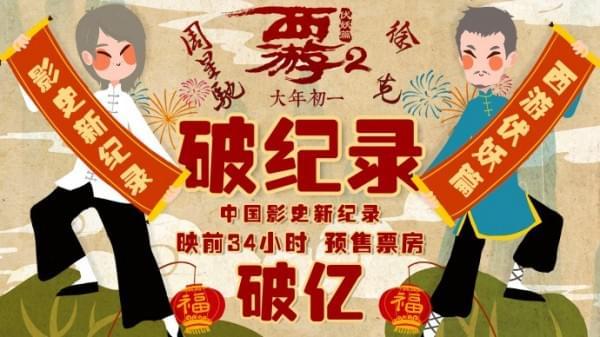 《西游伏妖篇》预售票房超1亿元 打破中国影史记录的照片 - 5