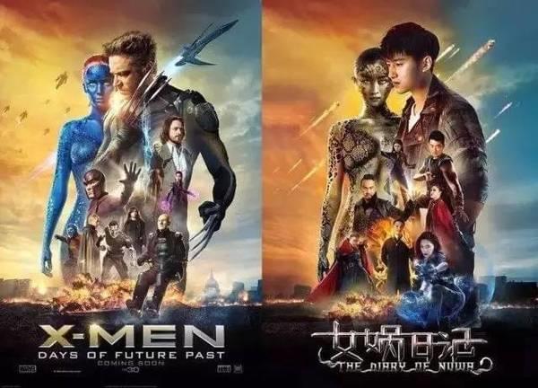 """国产电影海报抄袭《X战警》:国外网站晒出更多""""借鉴""""例子的照片 - 1"""