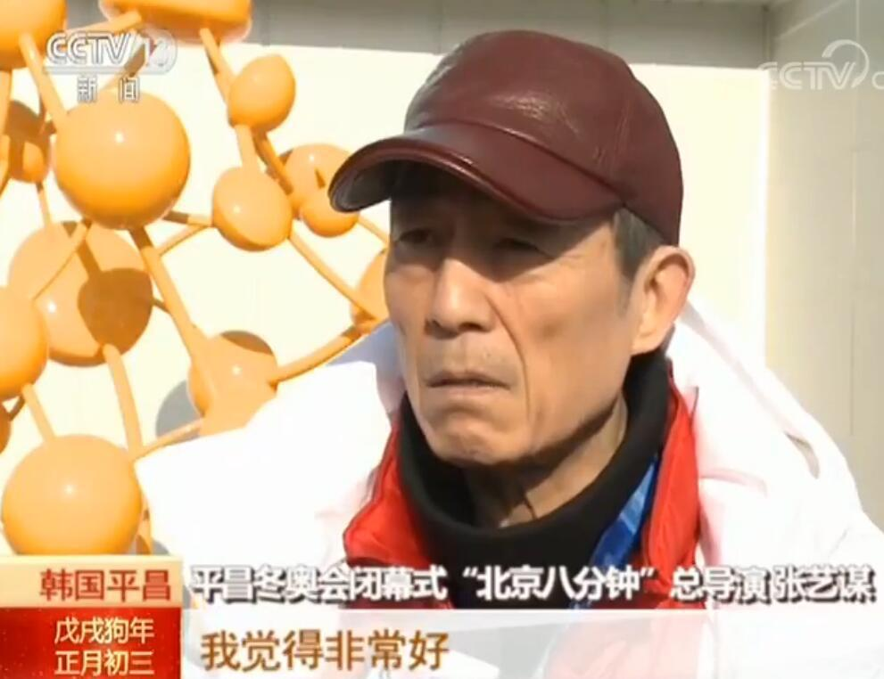 """张艺谋执导平昌冬奥闭幕式""""北京八分钟"""":担心天气"""