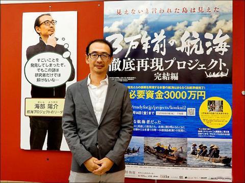 日本人类学家海部阳介(来源:台湾媒体)