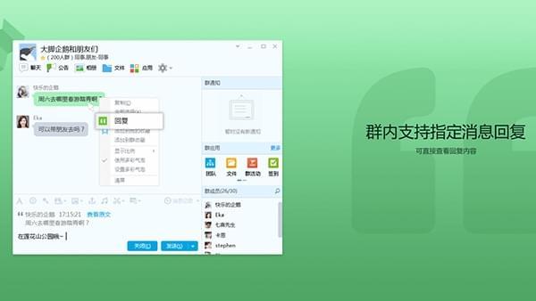 腾讯QQ8.7正式版第二维护版发布的照片 - 4